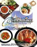 อร่อยทั่วไทยไปกับธนาคารกรุงเทพ