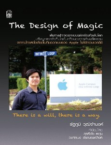 The Design  of Magic