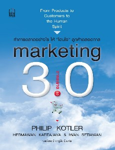 Marketing 3.0-Phillip Kotler