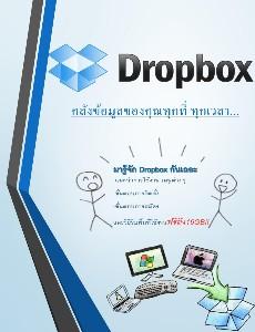 Dropbox คลังข้อมูลของคุณทุกที่ทกุเวลา