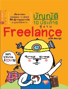 บัญญัติ 10 ประการ งาน Freelance