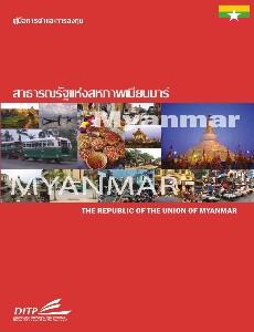 Burma Trade and Investment Handbook