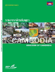 CambodiaTrade and Investment Handbook
