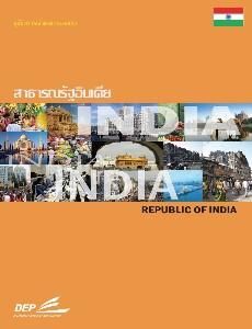 IndiaTrade and Investment Handbook