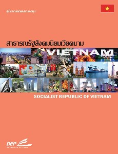 Vietnam Trade and Investment Handbook