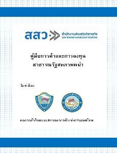 คู่มือการค้าและการลงลงทุน สหภาพพม่า