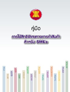 คู่มือสิทธิพิเศษทางการค้า SMEs
