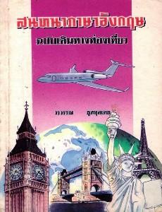 สนทนาภาษาอังกฤษ ฉบับเดินทางท่องเที่ยว