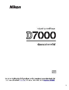 กล้องถ่ายภาพดิจิตอล D7000
