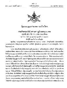 รัฐธรรมนูญแห่งราชอณาจักรไทย