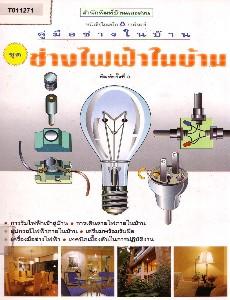 สอนการช่อมไฟฟ้าภายในบ้าน