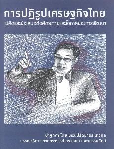 การปฏิรูปเศรษฐกิจไทย