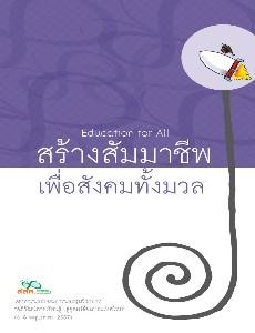 Education for All สร้างสัมมาชีพเพื่อสังคมทั้งมวล