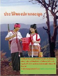 ประวัติศาสตร์ชนเผ่าปกาเกอะญอ