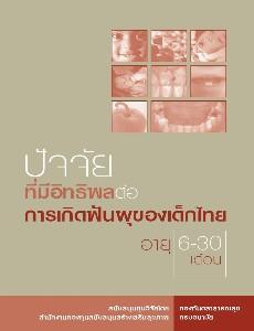 ปัจจัยที่มีอิทธิพลต่อการเกิดฟันผุของเด็กไทยอายุ