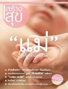 จดหมายข่าวชุมชนคนรักสุขภาพ 2554