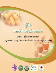 คู่มือช่วยเด็กไทย ให้กินขนมดี
