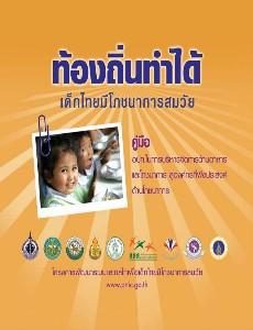 คู่มือท้องถิ่นทำได้ เด็กไทยมีโภชนาการสมวัย