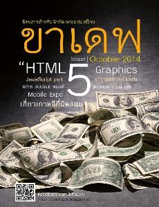Khadev html Issue 5  October 2014
