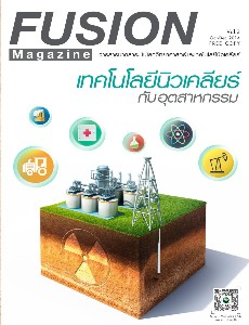Fusion Magazine issue 3