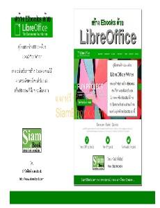 สร้าง ebook ด้วย LibreOffice