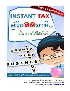 Instant Tax คู่มือลดภาษี