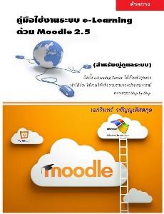 คู่มือใช้งานระบบ e learning ด้วย Moodle 25