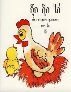 นิทาน - กุ๊ก กุ๊ก ไก่