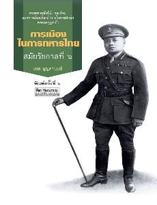 การเมืองในการทหารไทย สมัยรัชกาลที่ 6