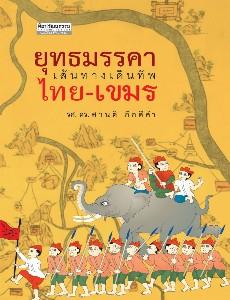 ยุทธมรรคา เส้นทางเดินทัพไทย-เขมร