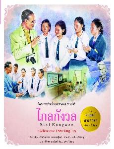 ชุดศาสตร์พระราชาพัฒนาทั่วไทย : วังไกลกังวล (ไทย-อังกฤษ)