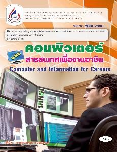 คอมพิวเตอร์และสารสนเทศเพื่องานอาชีพ 20001-2001
