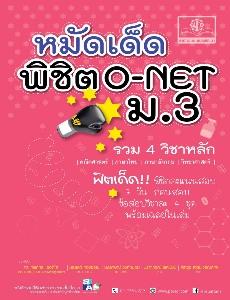 หมัดเด็ด พิชิตคะแนนสอบ O-NET ม.3 (รวม 5 วิชาหลัก)
