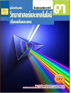 คู่มือเตรียมสอบวิชาวิทยาศาสตร์และเทคโนโลยี ชั้น ม.3 เรื่องคลื่นและแสง