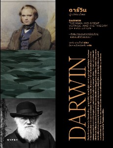 ดาร์วิน ผู้เปลี่ยนโลก DARWIN THE MAN, HIS GREAT VOYAGE, AND HIS THEORY OF EVOLUTION