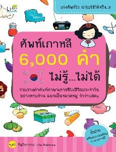 ศัพท์เกาหลี 6,000 คำ ไม่รู้ไม่ได้