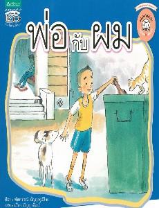 หนังสือภาพสำหรับเด็กปฐมวัย เรื่อง พ่อกับผม