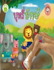 หนังสือภาพสำหรับเด็กปฐมวัย เรื่อง บุหรี่ยักษ์
