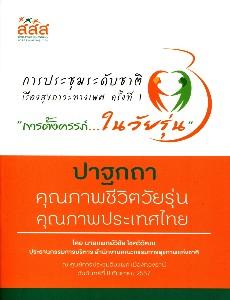 ปาฐกถานำ เรื่อง คุณภาพชีวิตวัยรุ่น คุณภาพประเทศไทย