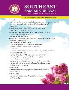 SOUTHEAST BANGKOK JOURNAL Vol.1 No.2