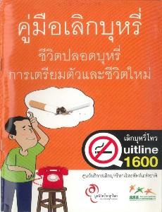 คู่มือการเลิกบุหรี่(การเตรียมตัว เริ่มชีวิตใหม่)