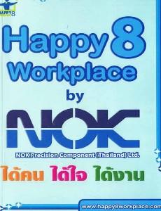 ได้คน ได้ใจ ได้งาน Happy Workplace 8