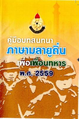 คู่มือสนทนาภาษามลายูถิ่นเพื่อเพื่อนทหาร