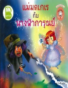 หนังสือภาพสำหรับเด็กปฐมวัย เรื่อง แม่มดกับนางฟ้าการุณย์