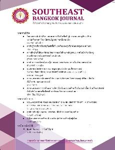SOUTHEAST BANGKOK JOURNAL Vol.2 No.2