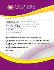 SOUTHEAST BANGKOK JOURNAL Vol.2 No.1
