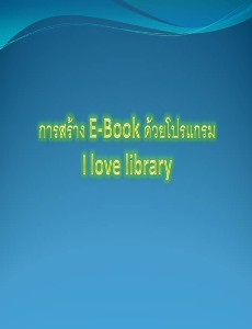 การสร้าง E book