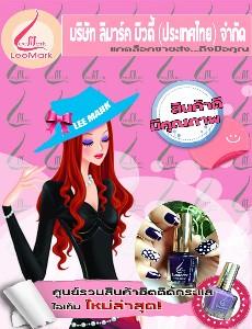 Catalog Leemark Beauty Thailand