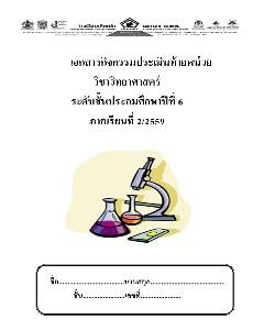 กิจกรรมประเมินท้ายหน่วย วิทยาศาสตร์ ป.6 เทอม 2