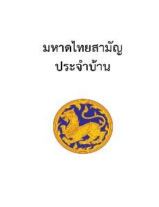 มหาดไทยสามัญประจำบ้าน